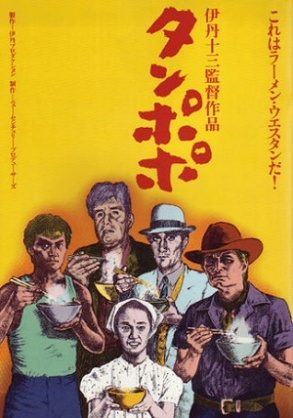tampopo_cover